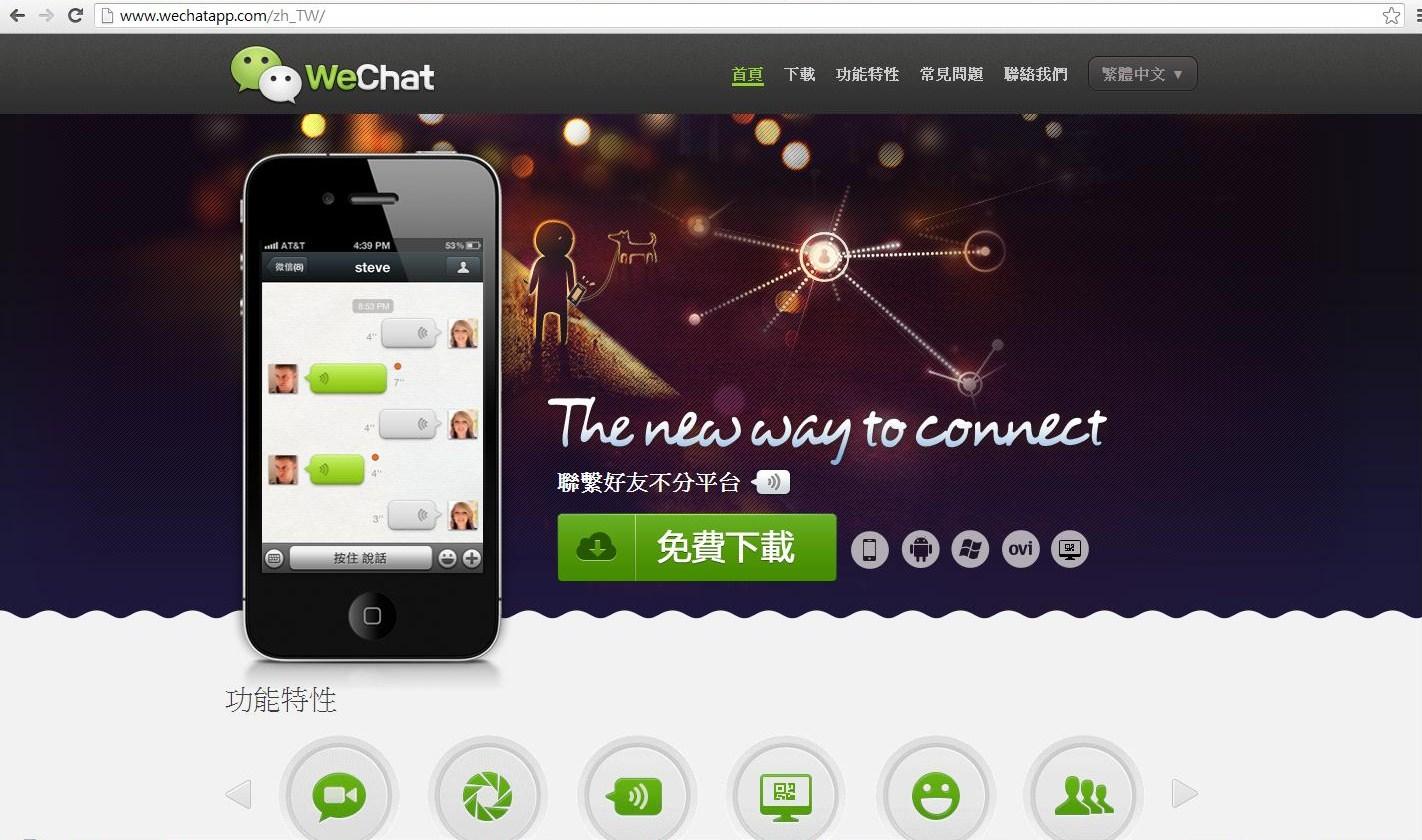 Mit WeChat kann man nicht nur kommunizieren, sondern auch Spiele spielen und online bezahlen.