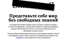 Wikipedia Russia Black-Out