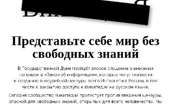 Protestseite der russischen Wikipedia